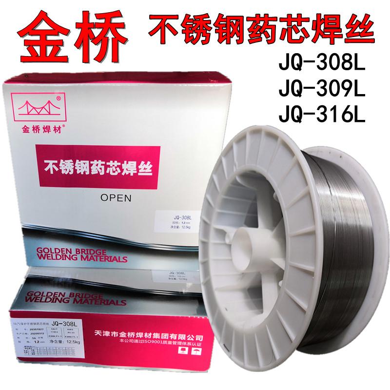 天津金橋不鏽鋼藥芯焊絲JQ-308L JQ-309L JQ-316L E347L 310L 2209二保焊絲