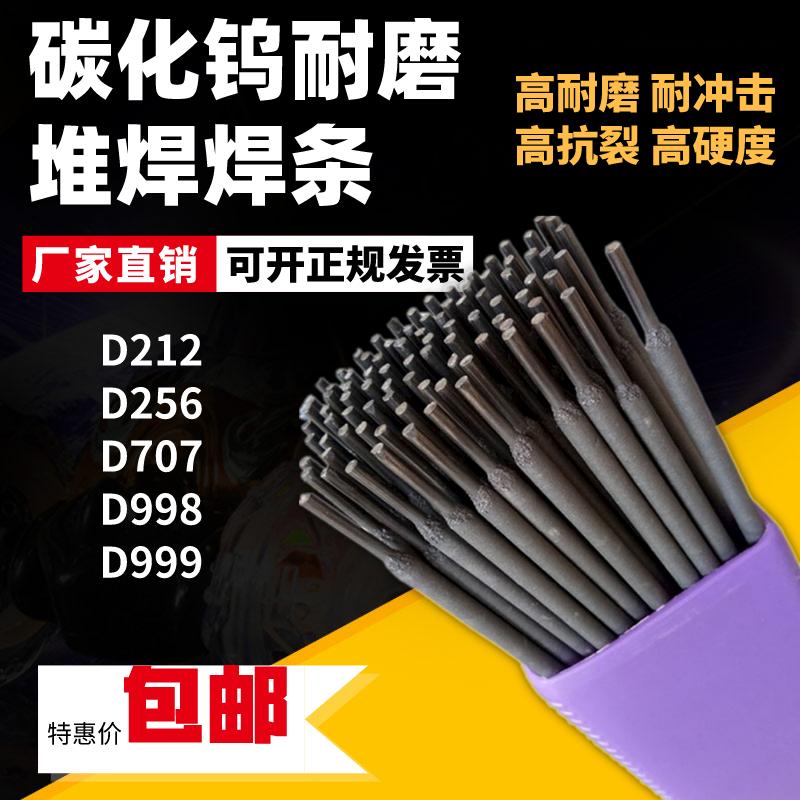 耐磨堆焊焊條簡明表