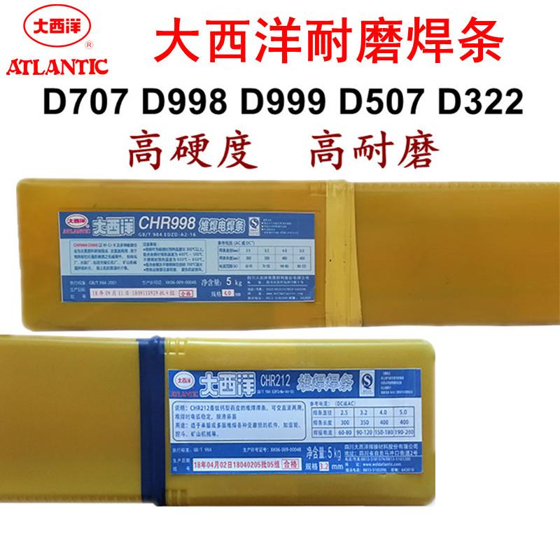 大西洋耐磨焊條CHR212 D256 D507超耐合金碳化鎢堆焊焊條D998 D707