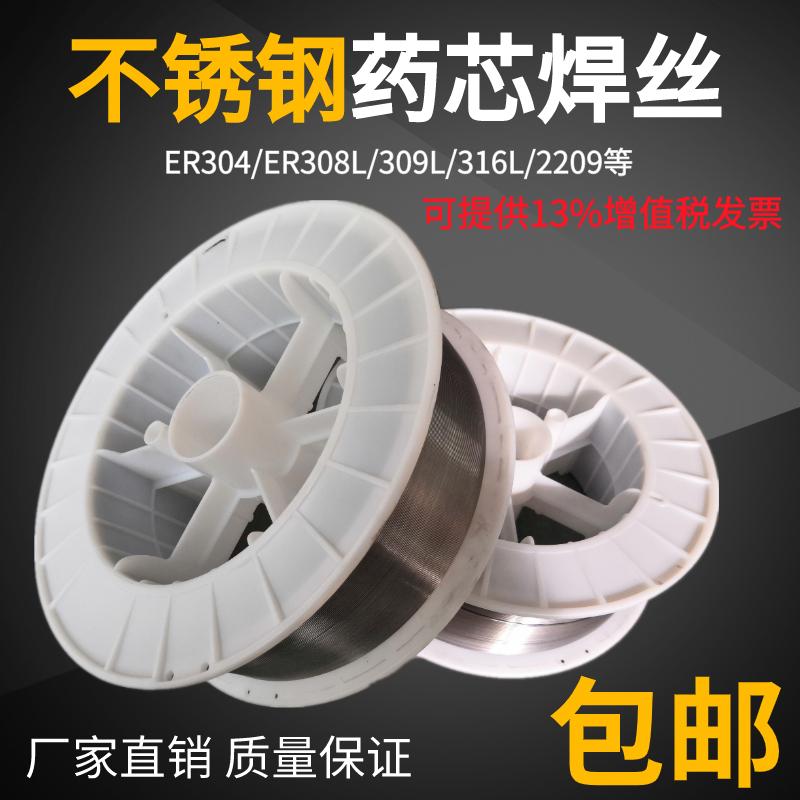 304不锈钢药芯焊丝E308L E309L E316L E309MoL E310 2209气保药芯焊丝