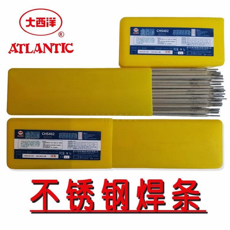 大西洋CHS102 A022 A402不銹鋼焊條316L A132A302E2209/CHS308