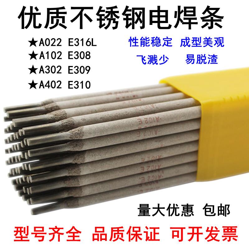A402 不锈钢电焊条 不锈钢焊丝
